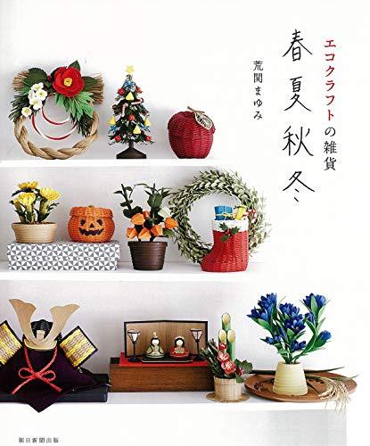 エコクラフトの雑貨 春夏秋冬