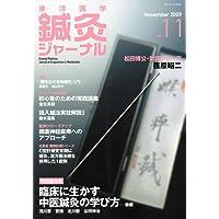 東洋医学鍼灸ジャーナル 2009年 11月号 [雑誌]