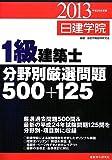 1級建築士分野別厳選問題500+125 平成25年度版