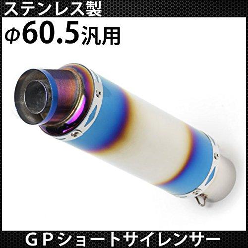 60.5mm マフラー スリップオン GP サイレンサー ステンレス製 チタン焼き色カラー カスタム パーツ