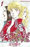 アザミノーゼトライアングル(1) (BE・LOVEコミックス)