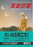 反逆の星 (ハヤカワ文庫SF)