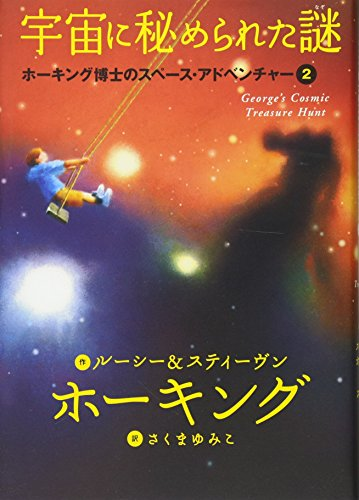 ホーキング博士のスペース・アドベンチャー (2) 宇宙に秘められた謎