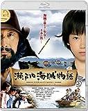 瀬戸内海賊物語[Blu-ray/ブルーレイ]