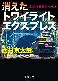 消えたトワイライトエクスプレス 十津川警部 (徳間文庫)