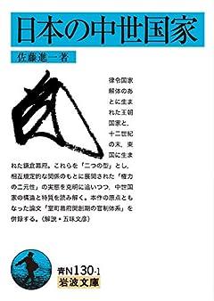 日本の中世国家 (岩波文庫 青 N 130-1)