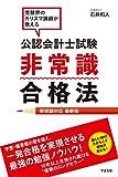 公認会計士試験 非常識合格法 【新試験対応 最新版】