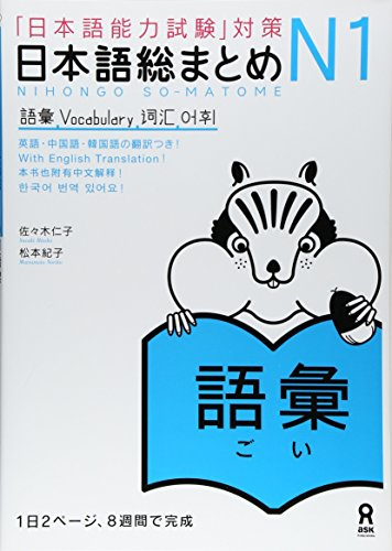 日本語総まとめ N1 語彙 (「日本語能力試験」対策)の詳細を見る