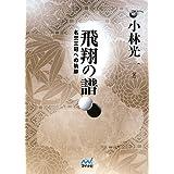 飛翔の譜 ~名誉三冠への軌跡~ (囲碁人ブックス)