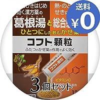 【指定第2類医薬品】コフト顆粒 12包 ×3
