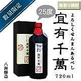 八海山本格粕取り焼酎 宜有千萬(よろしくせんまんあるべし) 720ml(化粧箱入り)