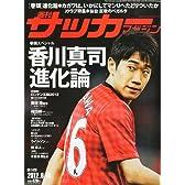 サッカーマガジン 2012年 9/18号 [雑誌]