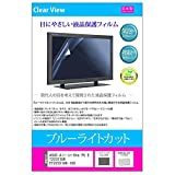 メディアカバーマーケット ASUS All-in-One PC ET2232IUK ET2232IUK-18S【21.5インチ(1920x1080)】機種用 【ブルーライトカット 反射防..