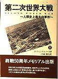 第二次世界大戦〈上〉―人類史上最大の事件