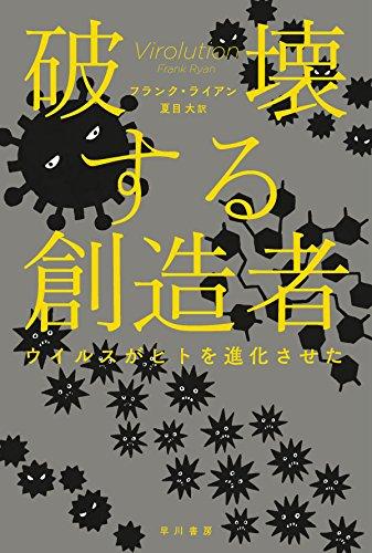 破壊する創造者――ウイルスがヒトを進化させた (ハヤカワ文庫 NF 420)