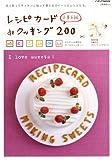 レシピカードdeクッキング200 お菓子編 (インデックスムツク)
