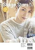 TVガイド Stage Stars vol.7 (TOKYO NEWS MOOK 813号) 画像