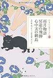 雨月物語・冥途の飛脚・心中天の網島 (日本の古典をよむ) 画像
