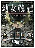 Chaos カオス TCG ブースターパック 幼女戦記 BOX