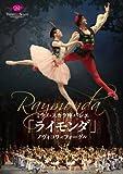 ミラノ・スカラ座バレエ~「ライモンダ」[DVD]