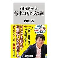 60歳から毎月20万円入る術 (角川新書)