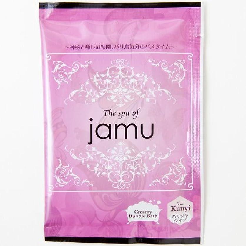 承認ビルマ着替えるJAMU クニ 入浴剤 1回分 粉末 アイランドフルーツ の 香り
