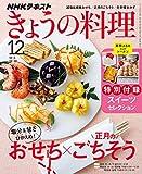NHK きょうの料理 2019年 12月号 [雑誌] (NHKテキスト) 画像