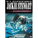 F-1 CHAMPIONS ジャッキー・スチュワート [DVD]