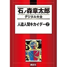 人造人間キカイダー(2) (石ノ森章太郎デジタル大全)