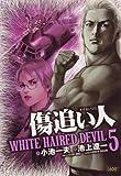 傷追い人 5―White haired devil (キングシリーズ 漫画スーパーワイド)