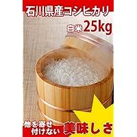 石川県産 【加賀百万石のお米】 白米 コシヒカリ 25kg (検査一等米) 平成29年産