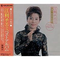 江利チエミ ベストアルバム テネシー・ワルツ EJS-6116