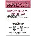 経済セミナー 2017年 03 月号 [雑誌]