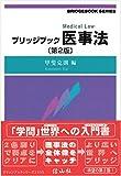 ブリッジブック医事法(第2版) (ブリッジブックシリーズ) 画像