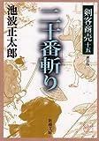 二十番斬り (新潮文庫―剣客商売)
