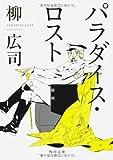 パラダイス・ロスト (角川文庫)