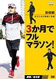 3か月でフルマラソン【基礎編】走るための基礎と準備[DVD]