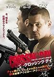 クロッシング・デイ[DVD]