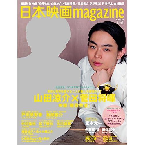 日本映画magazine vol.51 (OAK MOOK)