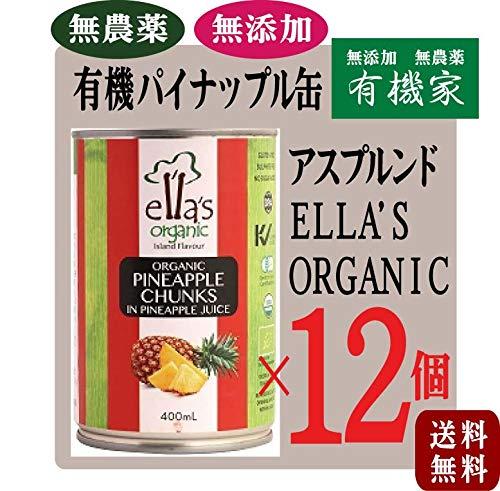 オーガニック パナップル缶 400g×12個<1ケース箱売り>★ 送料無料 宅配便 ★アスプルンド ELLA'S ORGANIC パイナップル缶 : Ella's Organicのフルーツは20年以上にわたり、農薬不使用の管理栽培の下、高品質のフルーツを世