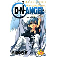 D・N・ANGEL(7) (あすかコミックス)