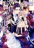 秘虐の花嫁 (幻冬舎ルチル文庫)