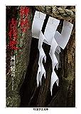 神社の古代史 (ちくま学芸文庫) 画像