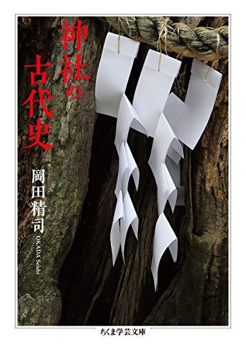 神社の古代史 (ちくま学芸文庫)の詳細を見る