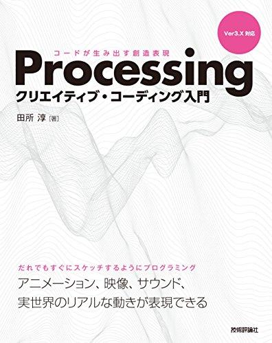 Processing クリエイティブ・コーディング入門 - コードが生み出す...