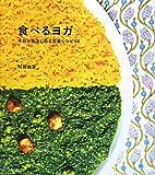 食べるヨガ―今日からはじめる菜食レシピ48 (vela BOOKS) 画像