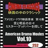 シネマ・クラシックス アメリカン・ドラマ映画音楽 第10集 愛と喝采の日々/ミスター・グッドバーを探して