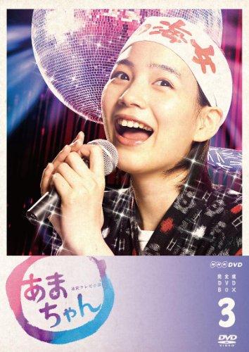あまちゃん 完全版 DVD-BOX3<完>の詳細を見る