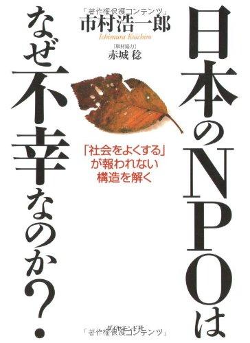 日本のNPOはなぜ不幸なのか?—「社会をよくする」が報われない構造を解く
