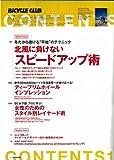 BiCYCLE CLUB (バイシクル クラブ) 2012年 02月号 [雑誌] 画像